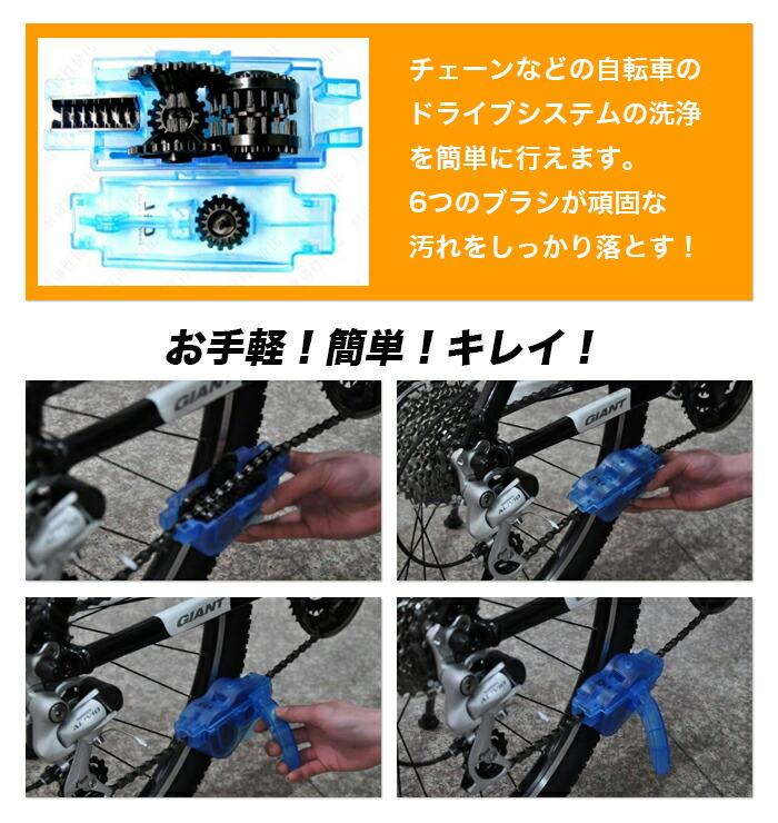 自転車用チェーンクリーナー