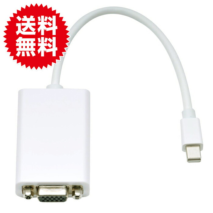 Mini Display Port → VGA 変換アダプター