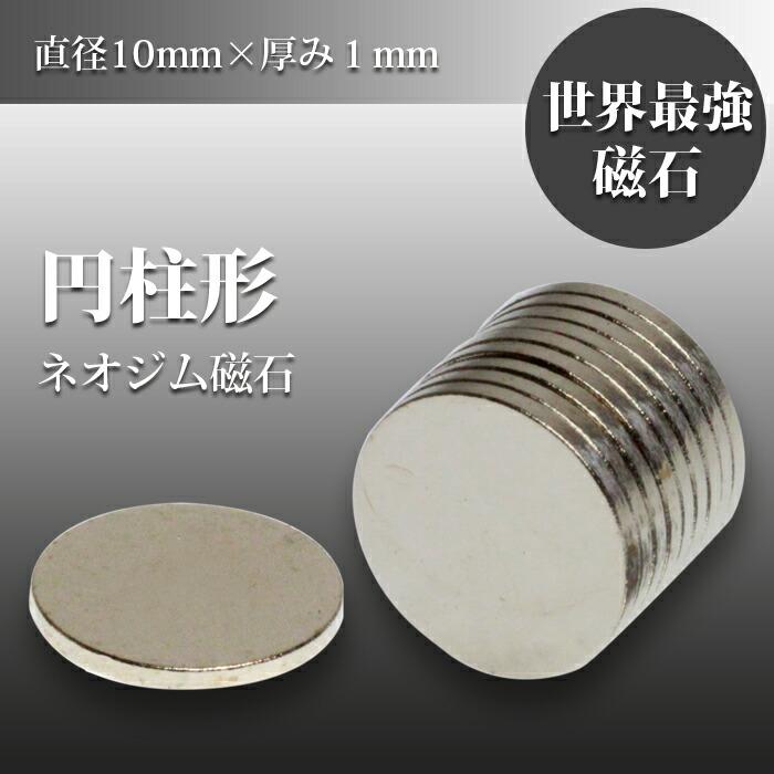 円柱形 ネオジウム 磁石 マグネット