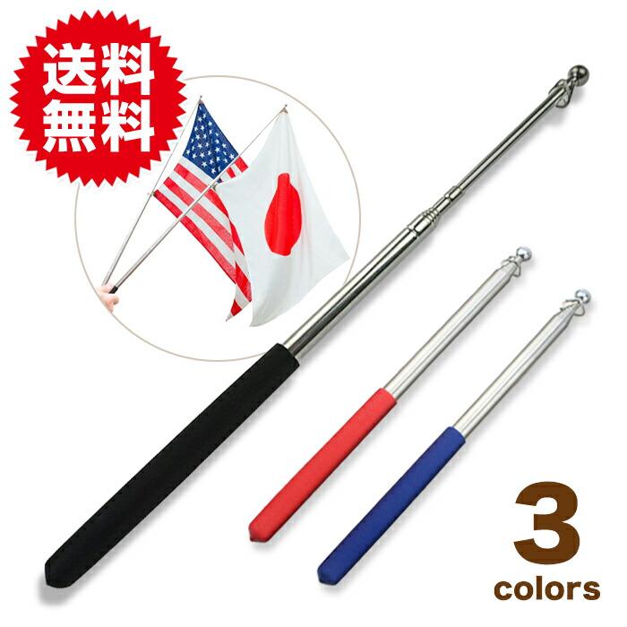 ステンレス製伸縮指示棒・手旗棒 120cm 3色