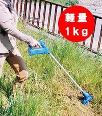 コードレス草刈機 Click!
