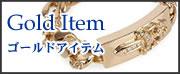 GOLD ITEM/������ɥ����ƥ�