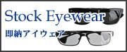 STORE GLASSES /即納アイウェア