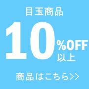 10%OFF商品