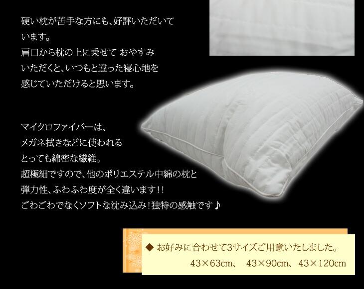 ホテル仕様枕