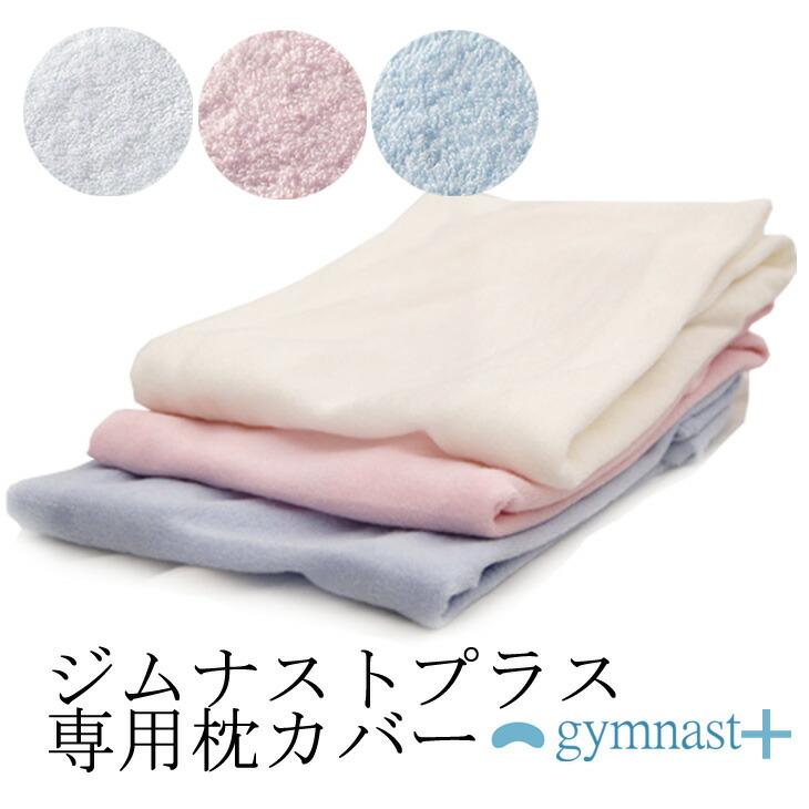 ジムナスト枕カバー
