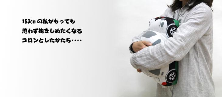 西川抱き枕