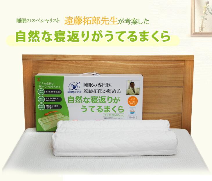 遠藤先生枕