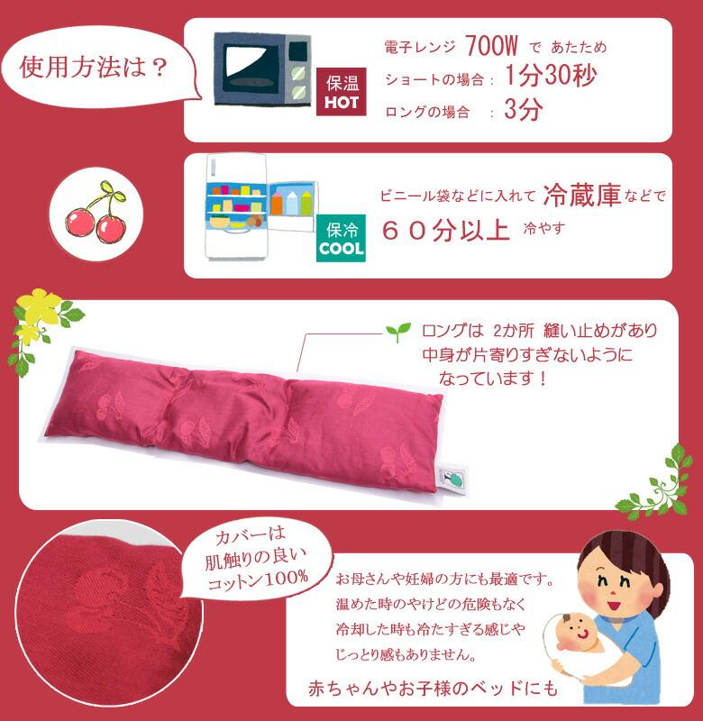 さくらんぼ枕