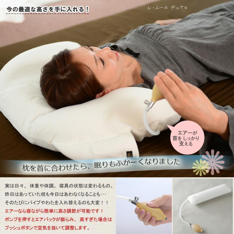 エアーバック枕