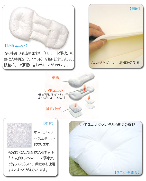 横向き寝のための構造