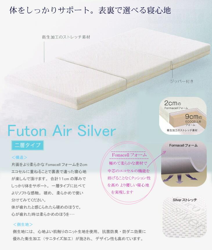 二層タイプ,FutonAirSilver