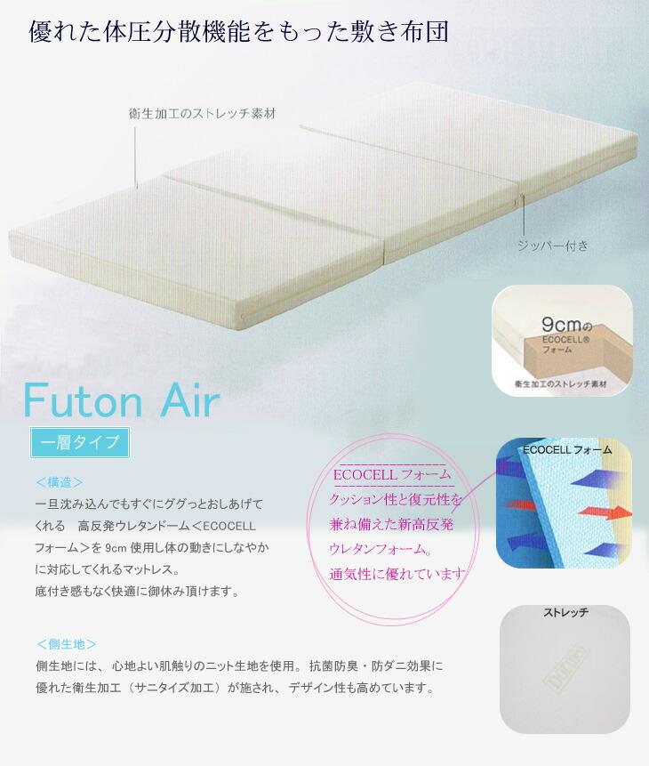 一層タイプ,FutonAir
