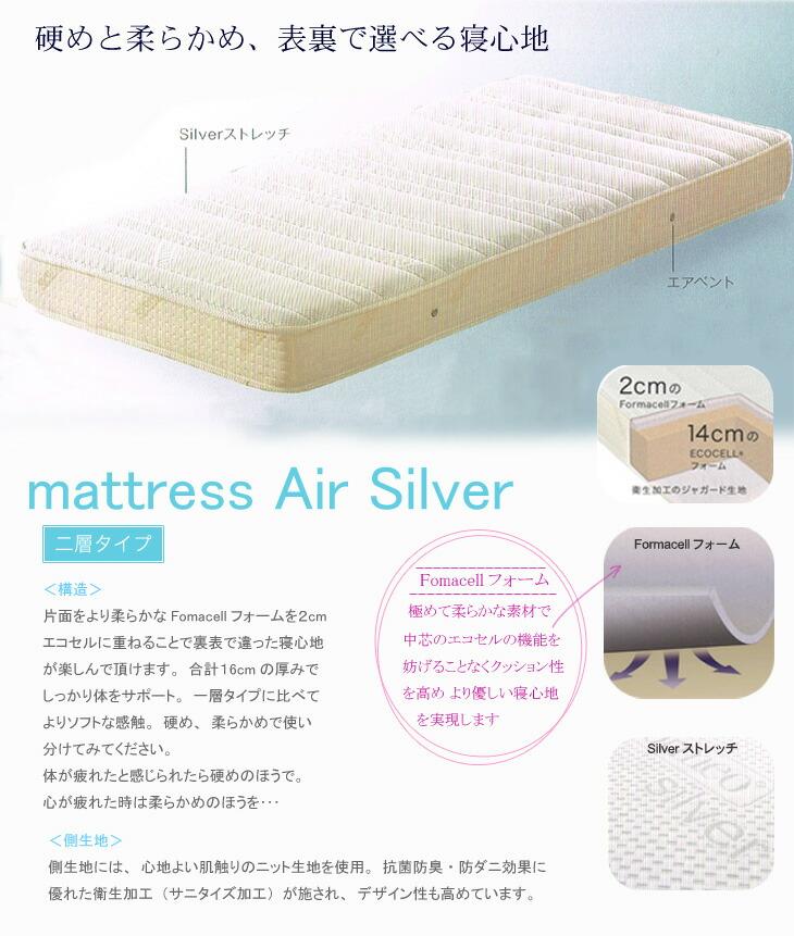 二層タイプ,mattress-Air