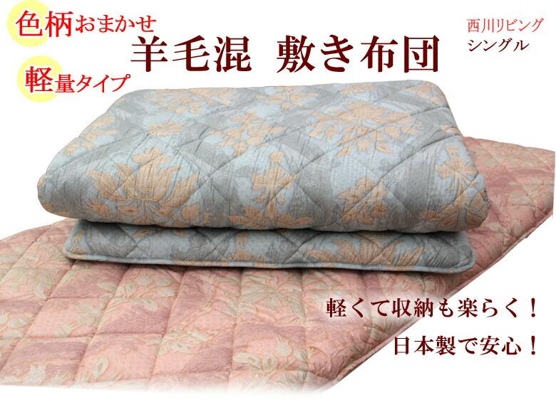 日本製 敷き布団
