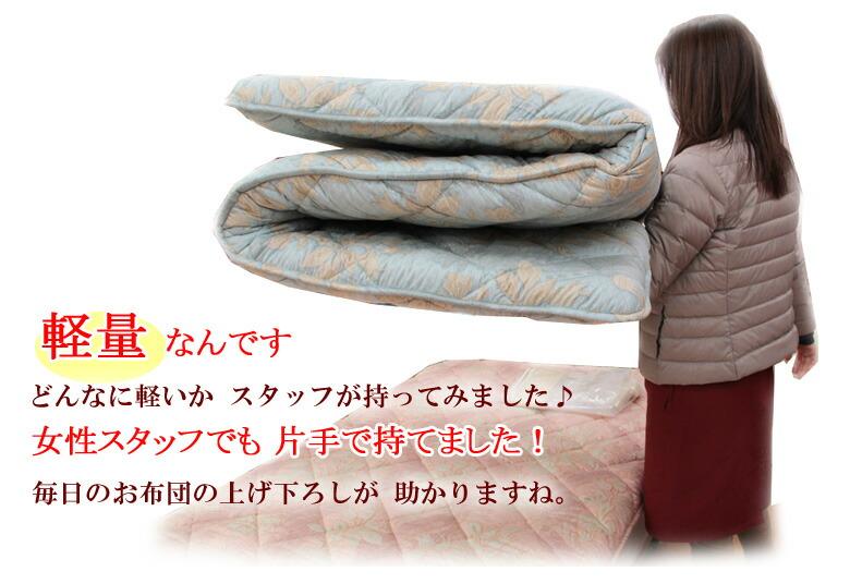 軽量敷き布団