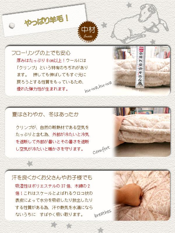 ウールの特徴