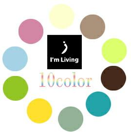 ホームソフトI'mliving,10色