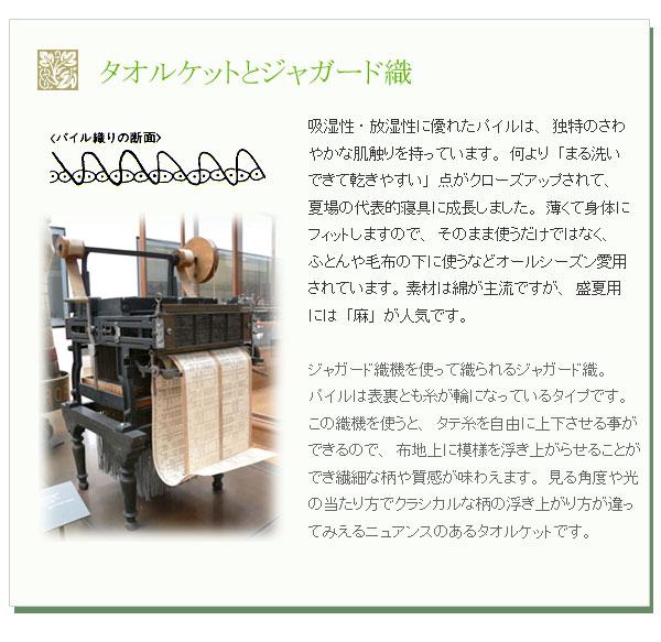 ジャガード織