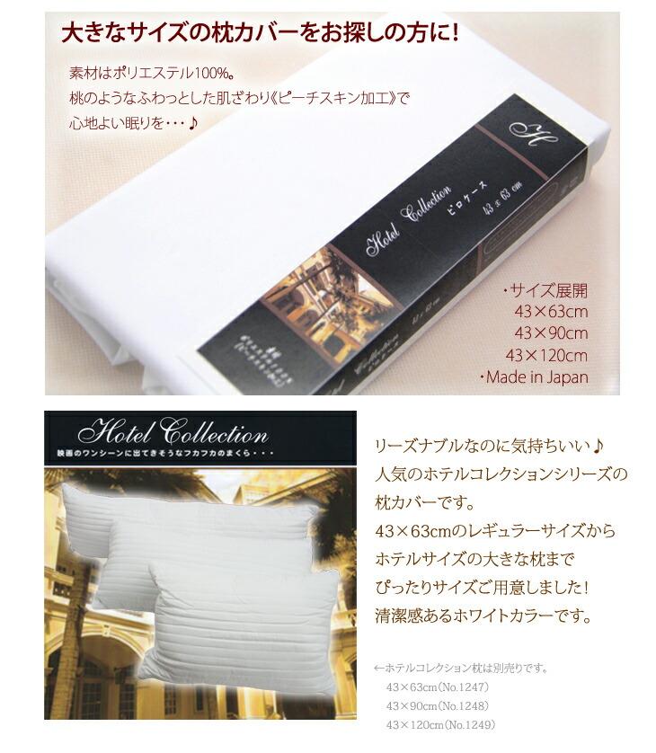 枕カバー43cm×120cm