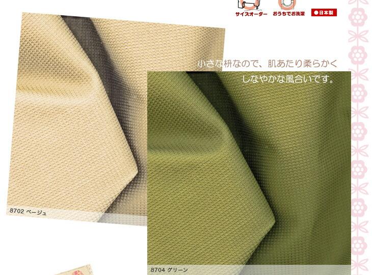 日本製綿100%