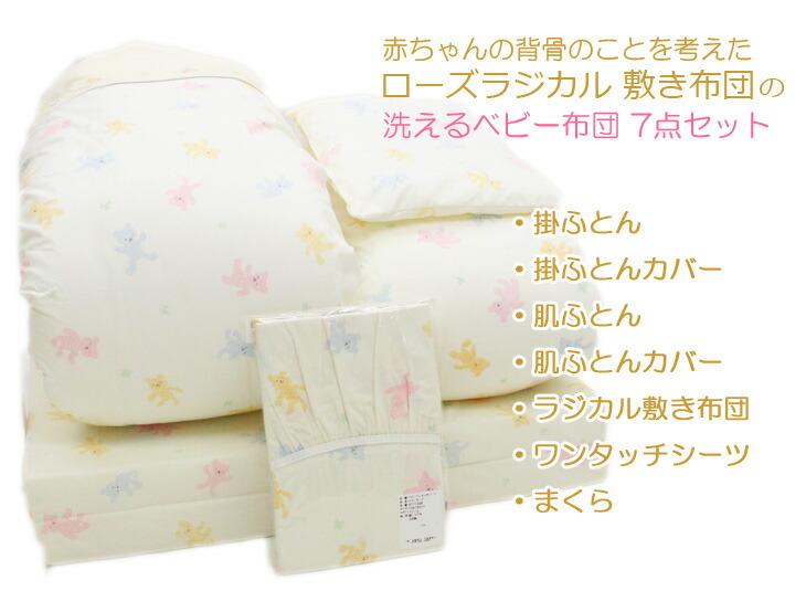 赤ちゃん布団セット