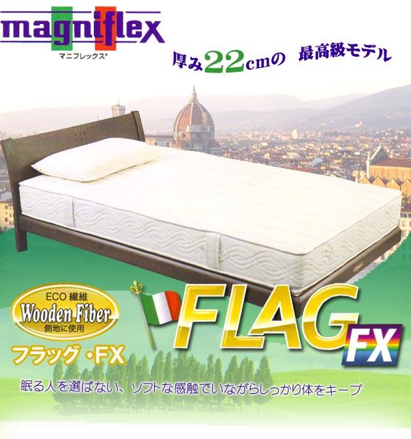 マニフレックスFX