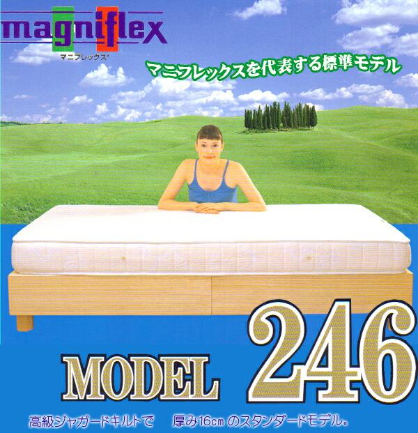 マニフレックススタンダードマットレスモデル246