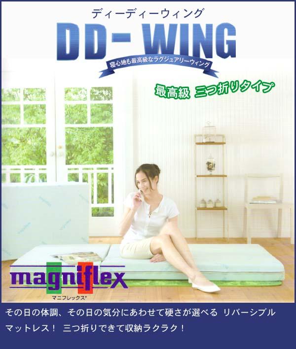 マニフレックス DDウィング