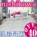 40% off! Nishikawa feather skin futon single long 150*210cm down blanket down-comforter fs3gm
