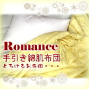 67% off! Washable romance guide polyester わたとろふわ skin futon single long 150*200cm fs3gm