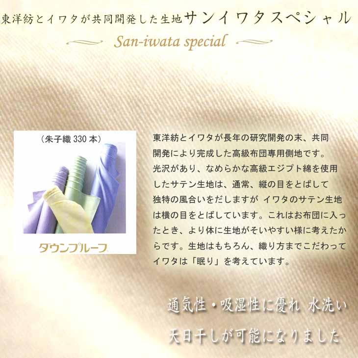 東洋紡と共同開発したサンイワタスペシャル