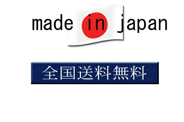 日本製、送料無料