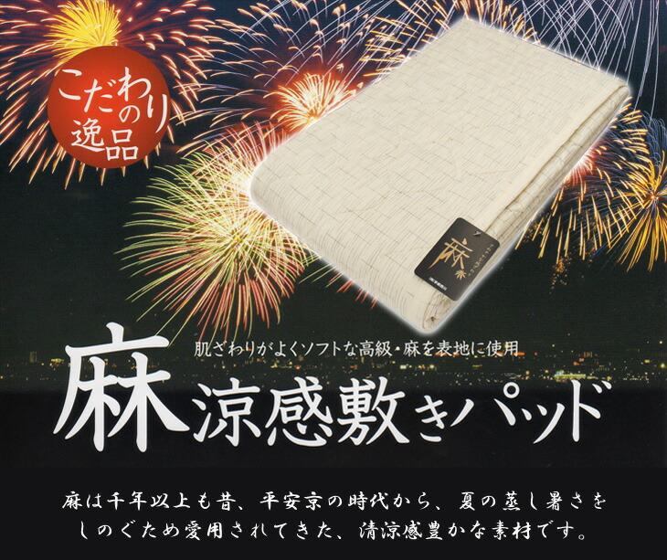 西川麻敷きパッド