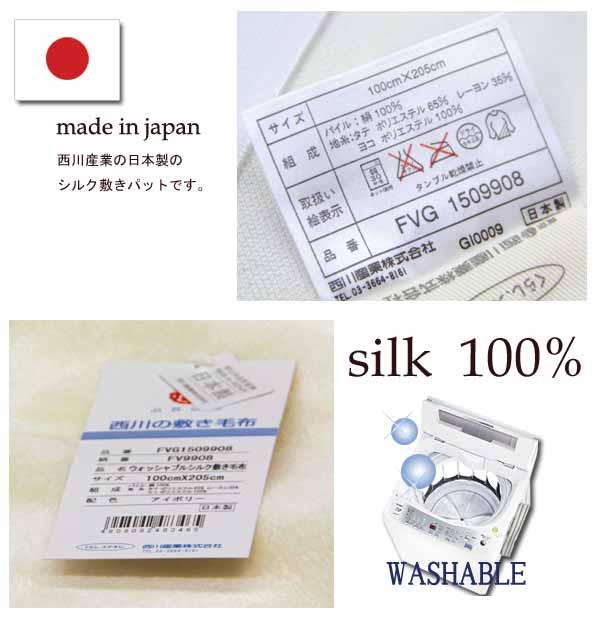 日本製,ウォッシャブル