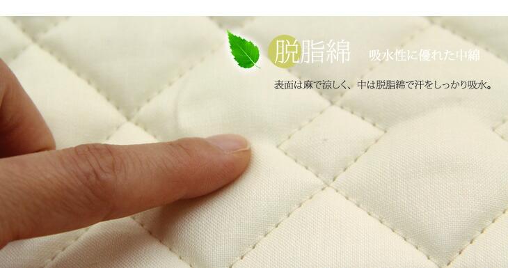 脱脂綿敷きパッド
