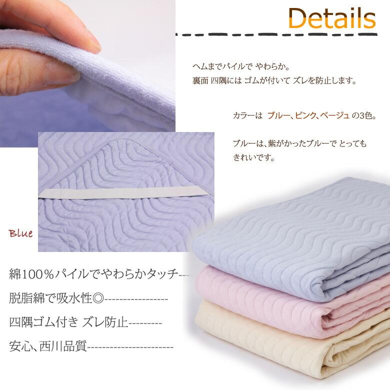 パイル敷きパッド日本製