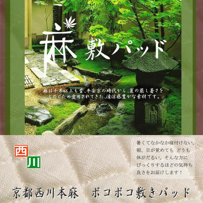 西川本麻ポコポコ敷きパッド
