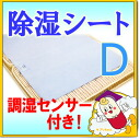 "Dehumidifying sheet double 130 × 180 cm fs3gm ""mat."""