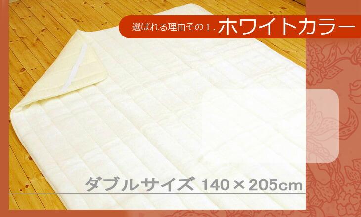 ホワイトカラー敷きパッド