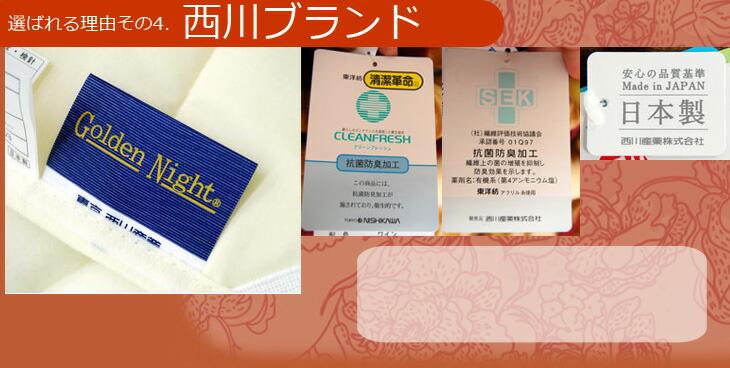西川産業(東京西川)製
