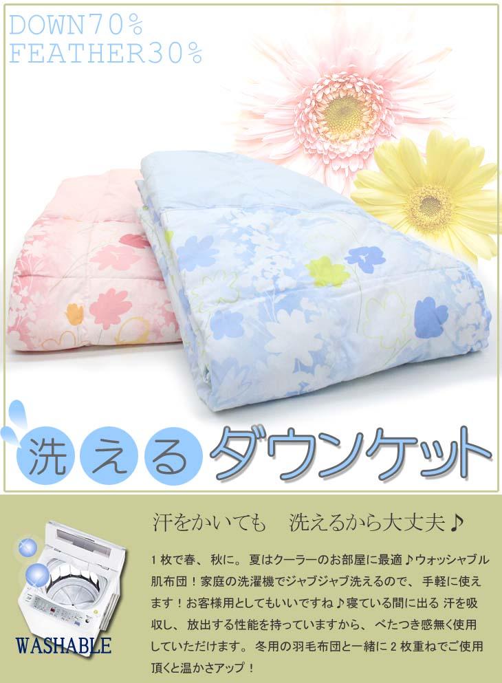 1枚で春、秋に。夏はクーラーのお部屋に最適♪ウォッシャブル肌布団!家庭の洗濯機でジャブジャブ洗えるので、手軽に使えます!お客様用としてもいいですね♪寝ている間に出る