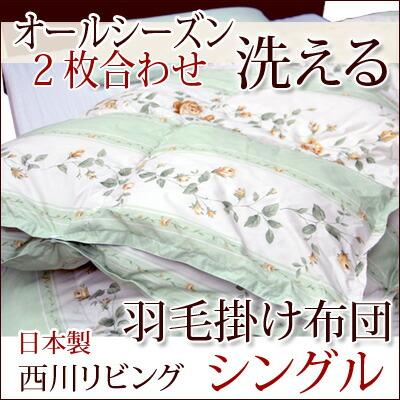西川 羽毛布団