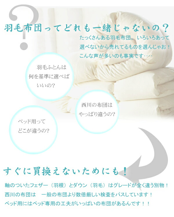 羽毛布団の違い