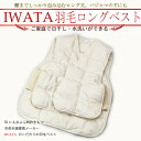 Down vest feather best fs2gm fs3gm of the long type to give from a shoulder to a waist than IWATA Iwata feather long best (iwata down vest) Iwata bedding Kyoto long-established store bedding maker Iwata completely
