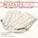 Down vest feather best fs2gm which I protect from cold completely because the shoulder is wider than IWATA Iwata feather best (iwata down vest shoulder pad shoulder pad) Iwata bedding Kyoto long-established store bedding maker Iwata