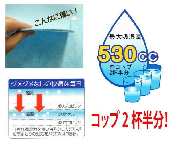 吸水量530cc