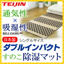 Emperor who Teijin double impact slatted dehumidification Matt single TEIJIN Bell OASIS use dehumidification Matt made in Japan moisture featured Sunoco dehumidification sheet slatted Matt domestic folding to double also