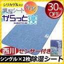 30% off Nishikawa futon dehumidification sheet Nishikawa Carat sleep sensor with futon dehumidification Matt moisture featured lightweight silica gel moisture matte moisture sheet single 2 piece set.