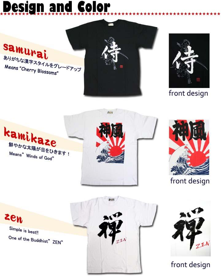 samurai,kamikaze,zen